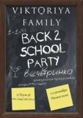 Back to school в «Viktoriya family»