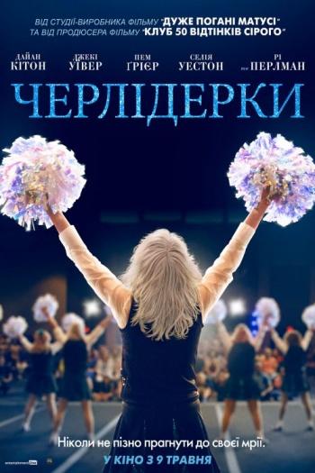 Фільм Черлидерши