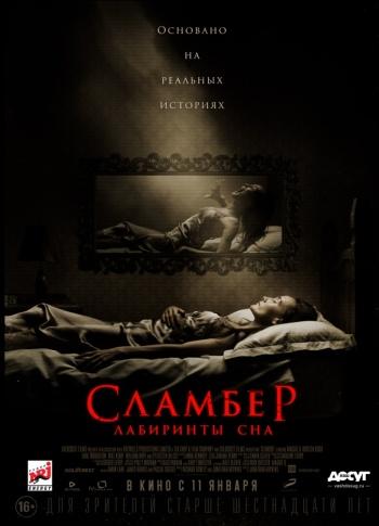 Фильм Сламбер: Лабиринты сна