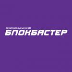 ТРЦ «Блокбастер»