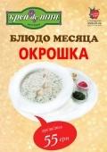 «Блюдо месяца - окрошка»  в ресторане «Креп де Шин»