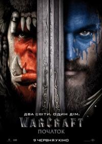 Фильм Warcraft: Начало