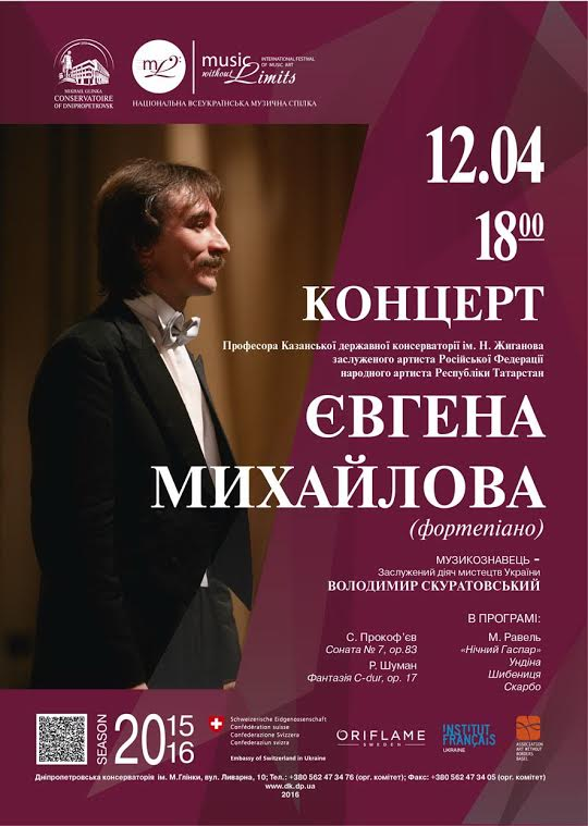 Музыкальный проект «Шедевры мировой классики» @ Днепропетровская Консерватория им.М.Глинки