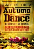 Autumn Dance @ НК Сфера