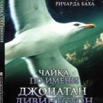 «Чайка по имени Джонатан Ливингстон» Ричарда Баха