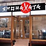 Суши-бар «ЯпонаХата»