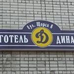 Отель «Динамо»