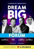 Бизнес-мероприятие «DreamBIG Forum»