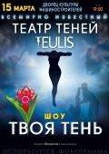 Театр Теней «Teulis» Вечная история