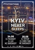 Vip hall: Kyiv never sleeps в «Forsage»