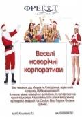 Веселі новорічні корпоративи @ Ресторан «ФРЕГАТ»