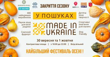 Осенний фестиваль «В поисках Made in Ukraine»