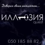 Квест-комната «Иллюзия»