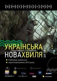 Фільм Українська Нова Хвиля. 20/16+