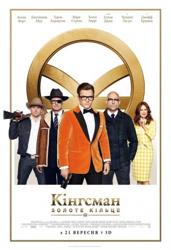 Фільм Кінгсман: Золоте кільце