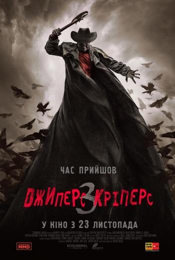 Фильм Джиперс Кріперс 3