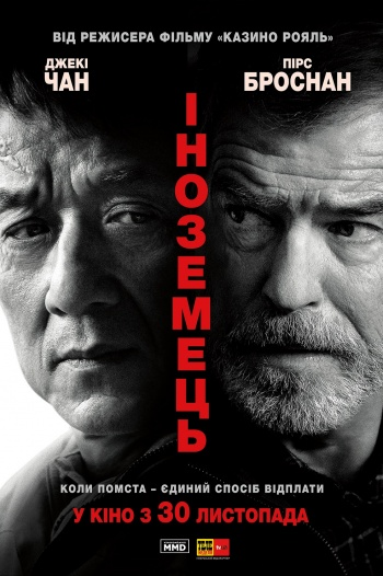 Фильм Иностранец