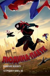 Фільм Человек-паук: Через вселенные3D