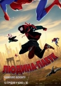 Человек-паук: Через вселенные3D