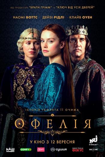 Фільм Офелия