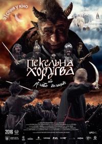 Фильм Адская хоругвь, или Казацкое Рождество