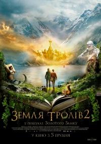 Фильм Земля троллей 2: В поисках Золотого Замка