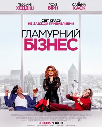Фільм Гламурный бизнес