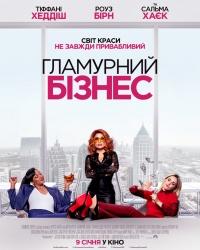 Фильм Гламурный бизнес