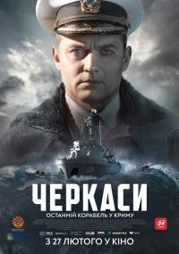 Фильм Черкассы