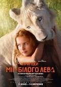Приключения Мии и белого льва