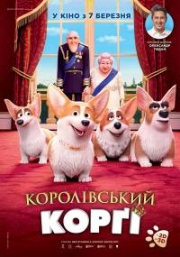Фільм Королевский корги