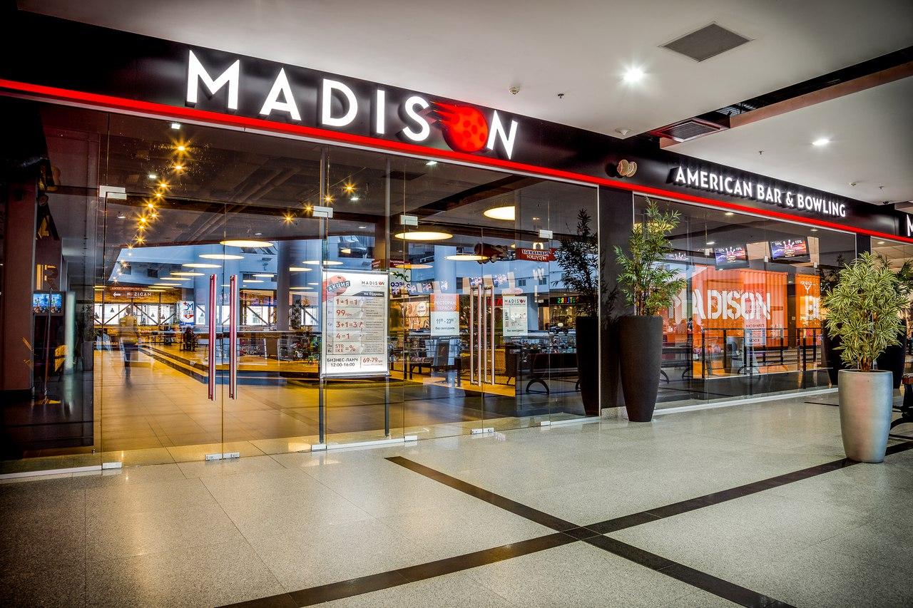 Madison - американский бар и боулинг