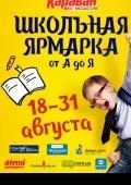 Школьная ярмарка в ТРЦ «Караван»