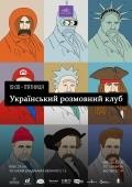 Український розмовний клуб