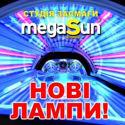 Сучасні лампи для засмаги @ студія засмаги «MegaSun»